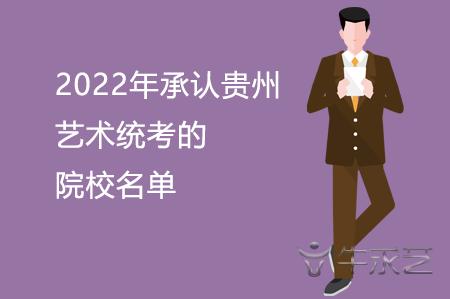 2022年承认贵州艺术统考的院校名单