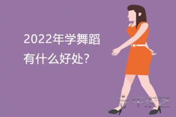 2022年学舞蹈有什么好处?