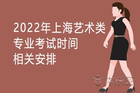 2022年上海艺术类专业考试时间相关安排