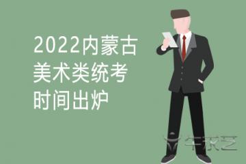 2022内蒙古美术类统考时间出炉