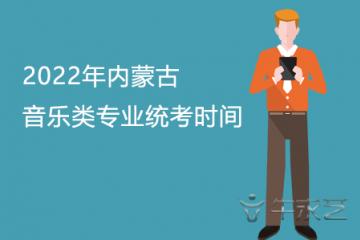 2022年内蒙古音乐类专业统考时间