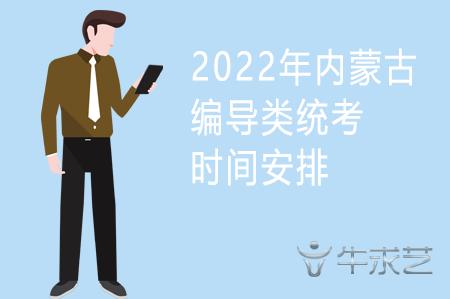 2022年内蒙古编导类统考时间安排