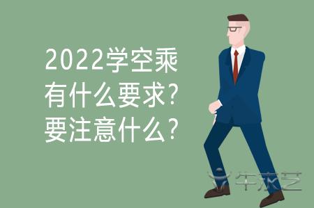 2022学空乘有什么要求?要注意什么?