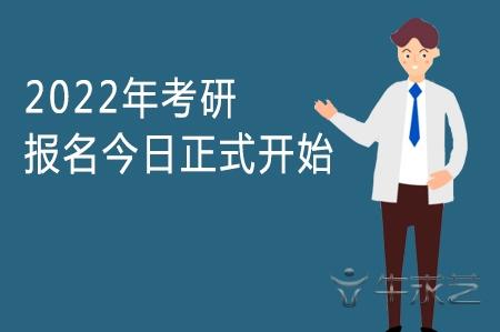 2022年考研报名今日正式开始!附完整报名攻略