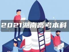 2021湖南高考本科批次录取人数及录取率公布