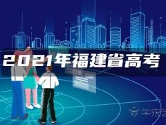 2021年福建省高考录取人数及录取率
