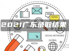 2021广东录取结果什么时间公布 在哪查询