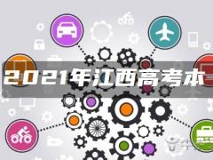 2021年江西高考本科录取率及录取人数