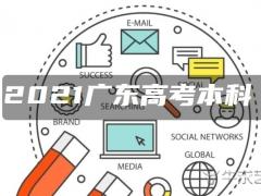 2021广东高考本科批录取人数公布