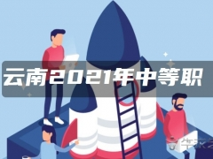 云南2021年中等职业学校秋季招生第三轮征集志愿招生计划(高职专项批)