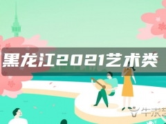 黑龙江2021艺术类高职(专科)批B段录取结束院校名单(一)