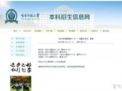 吉林师范大学2021年内蒙古艺术、体育录取情况