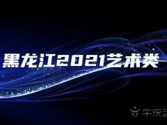 黑龙江2021艺术类高职(专科)批B段录取结束院校名单(二)