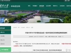 宁夏大学2021年内蒙古自治区一批本科征集志愿录取结果查询通知