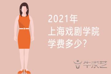 2021年上海戏剧学院学费多少?