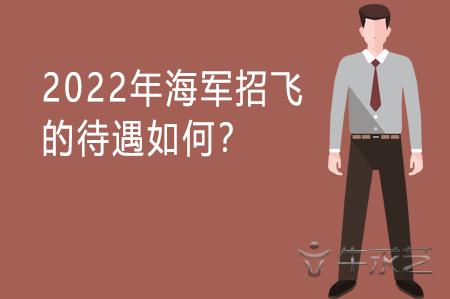 2022年海军招飞的待遇如何?