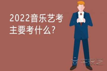 2022音乐艺考主要考什么?