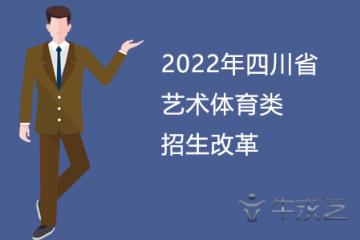 2022年四川省艺术体育类招生改革