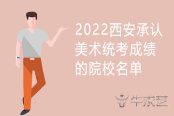 2022西安承认美术统考成绩的院校名单