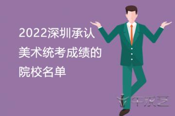 2022深圳承认美术统考成绩的院校名单