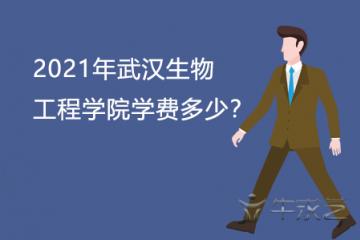 2021年武汉生物工程学院学费多少?