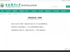 重庆医科大学2021年内蒙古自治区一本录取分数情况