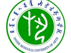 2021内蒙古艺术学院排名_全国第485名_内蒙古第13名