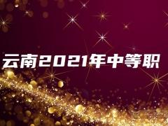 云南2021年中等职业学校第一轮征集志愿招生计划