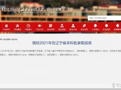 内蒙古财经大学2021年在辽宁省本科批录取分数段