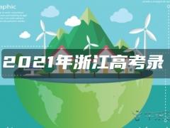 2021年浙江高考录取率及录取人数