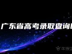 广东省高考录取查询时间及方法 怎么查录取结果