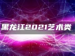 黑龙江2021艺术类高职(专科)批A段舞蹈学类录取结束院校名单(三)