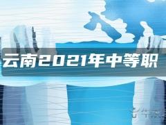 云南2021年中等职业学校秋季招生第二轮征集志愿填报时间及方法
