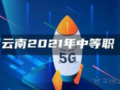 云南2021年中等职业学校秋季招生第二轮征集志愿招生计划