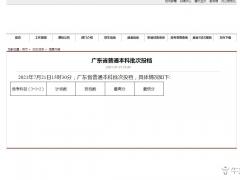西藏大学2021广东省普通本科批次投档