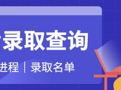 吉林化工学院2021年高考录取查询入口【已开通】