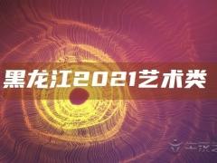 黑龙江2021艺术类高职(专科)批A段美术类录取结束院校名单(五)