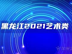 黑龙江2021艺术类高职(专科)批A段戏剧与影视学类录取结束院校名单(四)