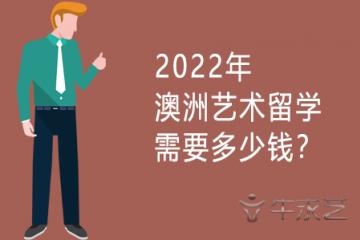 2022年澳洲艺术留学需要多少钱?