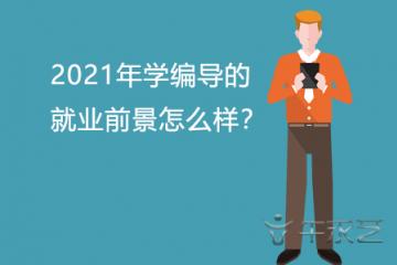 2021年学编导的就业前景怎么样?