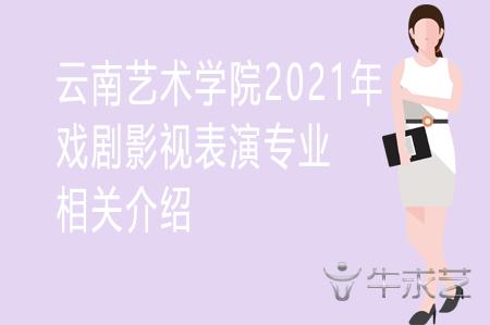 云南艺术学院2021年戏剧影视表演专业相关介绍