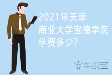 2021年天津商业大学宝德学院学费多少?