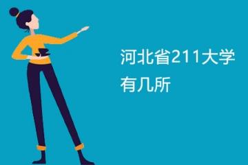 河北省211大学有几所 分别在哪里