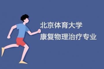 北京体育大学康复物理治疗专业介绍 怎么样