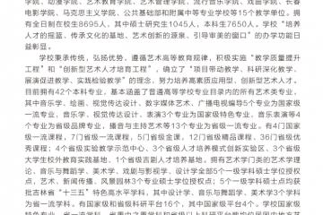 吉林艺术学院2021年本科招生简章