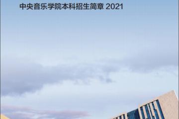 中央音乐学院2021年艺术类招生简章