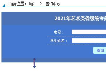 2021年黑龙江艺术类省级统考美术类考生考试成绩查询开通