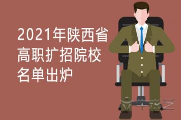 2021年陕西省高职扩招院校名单出炉