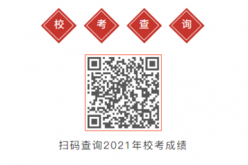 三峡大学2021年艺术类专业招生简章