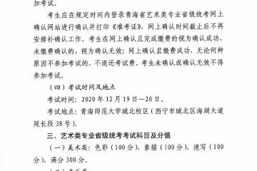 青海2021年舞蹈类统考考试时间:2020年12月19日-20日